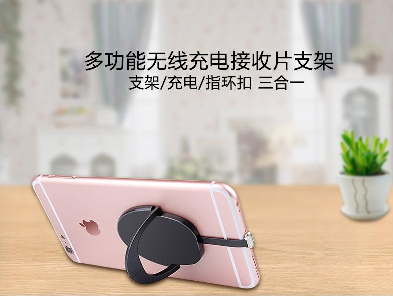 无线充电器多功能手机接收片支架图片/无线充电器多功能手机接收片支架样板图 (3)