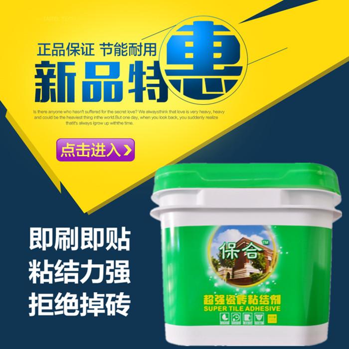 汉川瓷砖粘结剂厂家 保合瓷砖背胶 防空鼓防掉砖