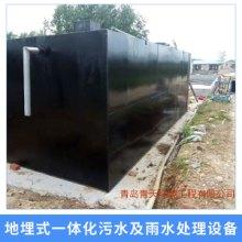 地埋式一体化污水及雨水处理设备 生活污水地埋式钢结构一体化污水处理设备 厂家直销批发