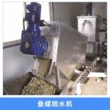 叠螺脱水机 叠螺式污泥脱水机 螺旋挤压脱水机 污泥处理设备 欢迎来电咨询