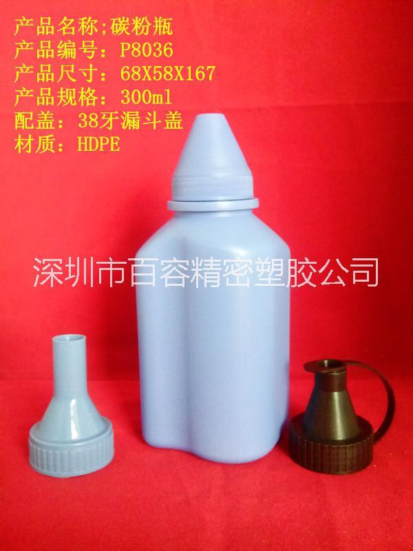 实力厂家供应碳粉瓶 固体瓶 尖嘴瓶配漏斗盖成套批发300ml毫升 装80~140g碳粉瓶