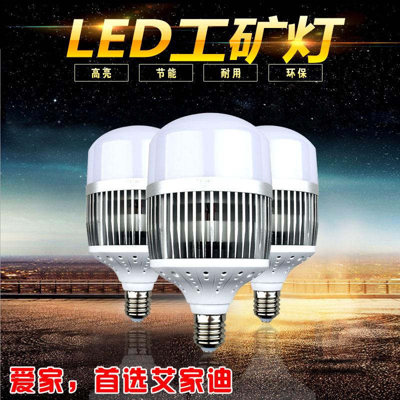 LED铝材球泡灯工程灯车间厂房24W30W50W80W100W
