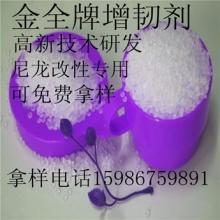 聚丙烯PP增韧剂销售