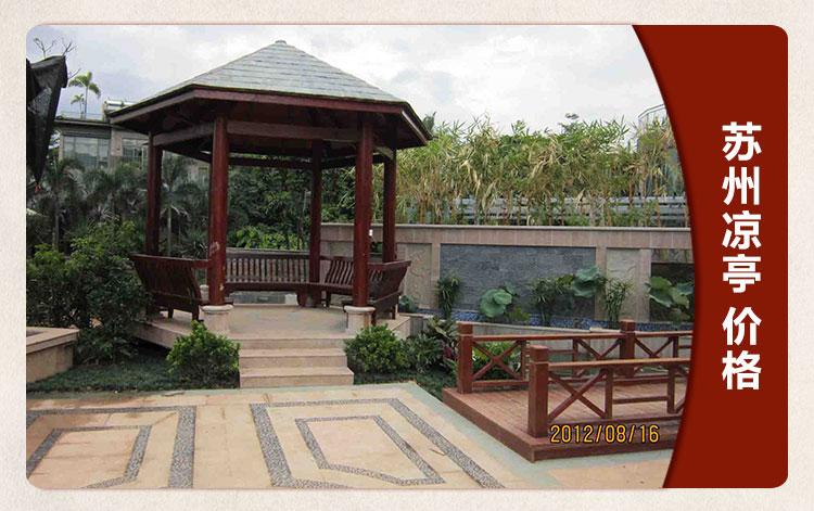 苏州凉亭价格防腐木景观工程园林木结构亭子公园花园休闲凉亭