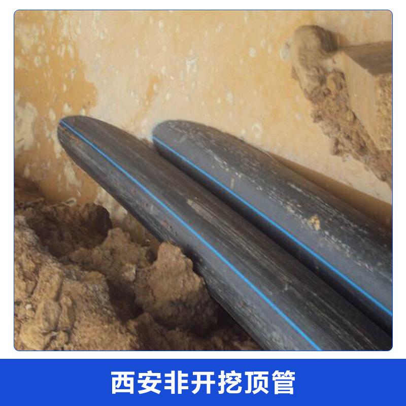 胜越管道工程西安非开挖顶管地下管道系统埋设非开挖顶管施工
