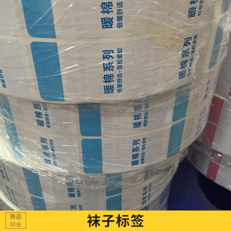 温州印刷厂厂家供应袜子包装卡 袜子标签纸卡 袜子标签 袜卡挂钩卡头