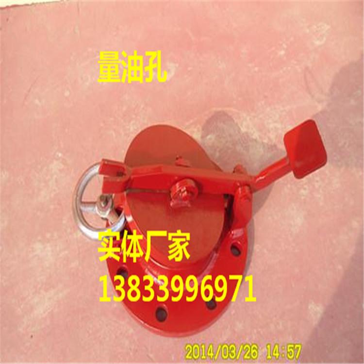 脚踏式量油孔 排污孔 煤粉吹扫孔 透气孔 D-LD2000标准