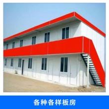 户外作业临时施工用各种各样板房环保经济型活动板房屋