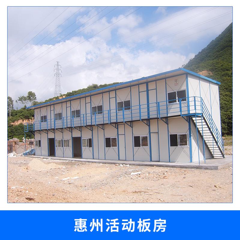 惠州活动板房 惠州活动板房搭建轻钢骨架夹芯板环保经济型活动板房屋