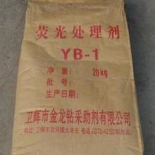 荧光处理剂  YB-1卫辉金龙 紫外线吸收剂