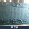 青铜浮雕图片