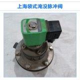 上海袋式淹没脉冲阀除尘器气流控制袋式螺纹嵌入式电磁脉冲阀