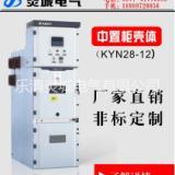 炎城KYN28G-12中置柜体非标制作配电柜外壳中置柜机柜开关柜