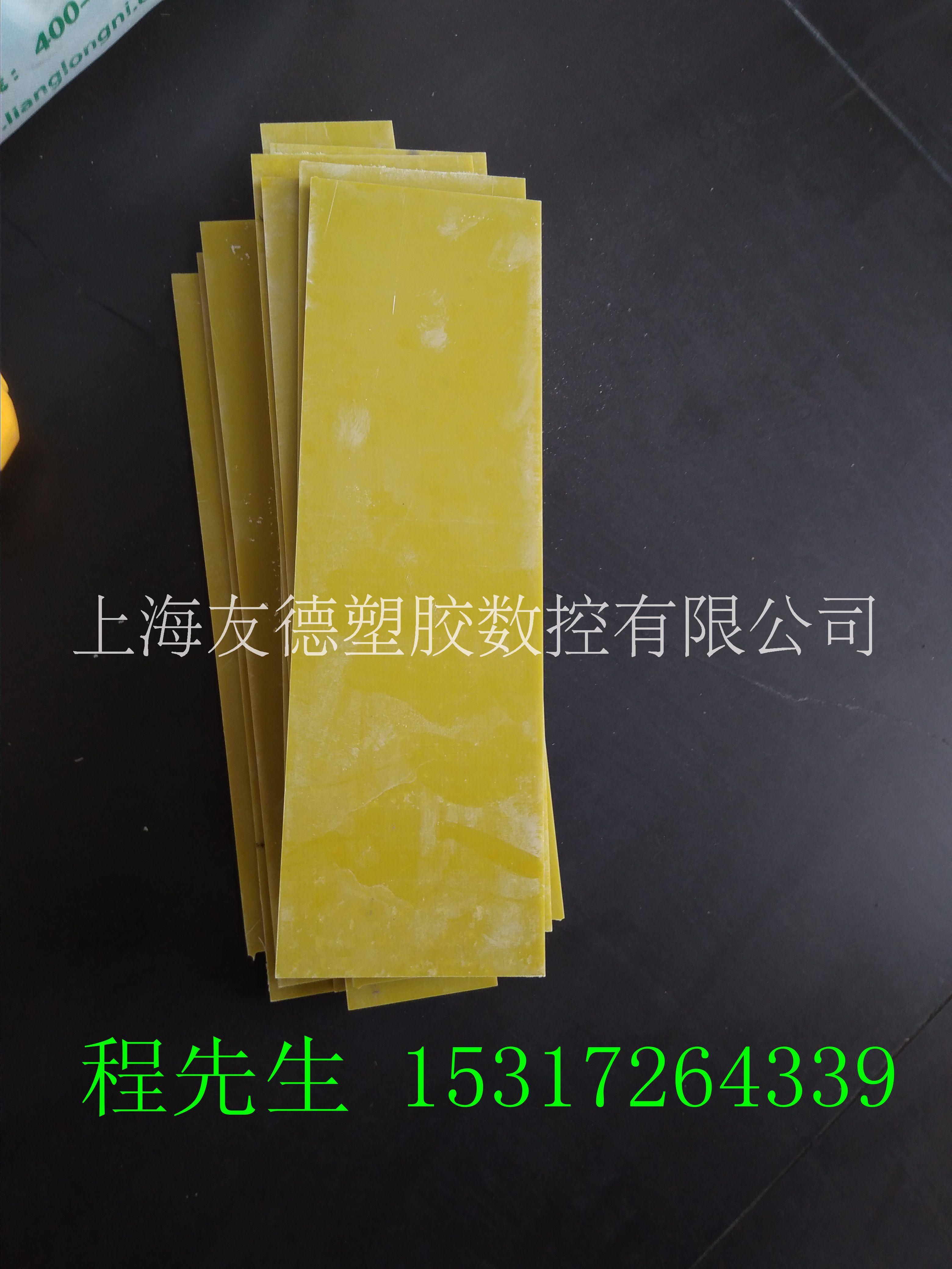 上海环氧板加工@上海环氧板切割@上海环氧板雕刻加工