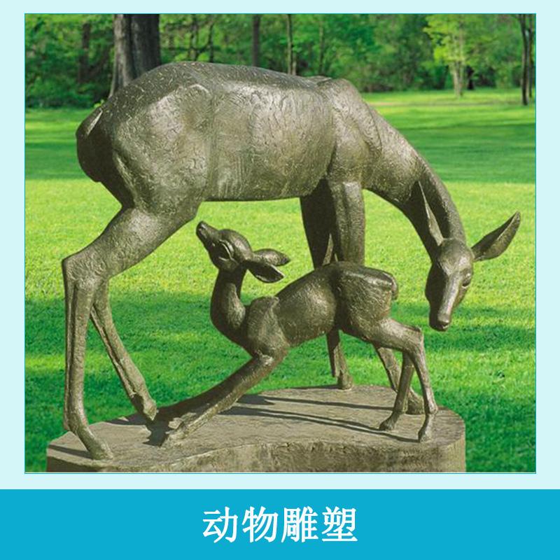 动物雕塑 室外广场公园创意动物 高档大型玻璃钢雕塑 铸铁工艺品 金属雕塑 仿真动物 欢迎来电咨询