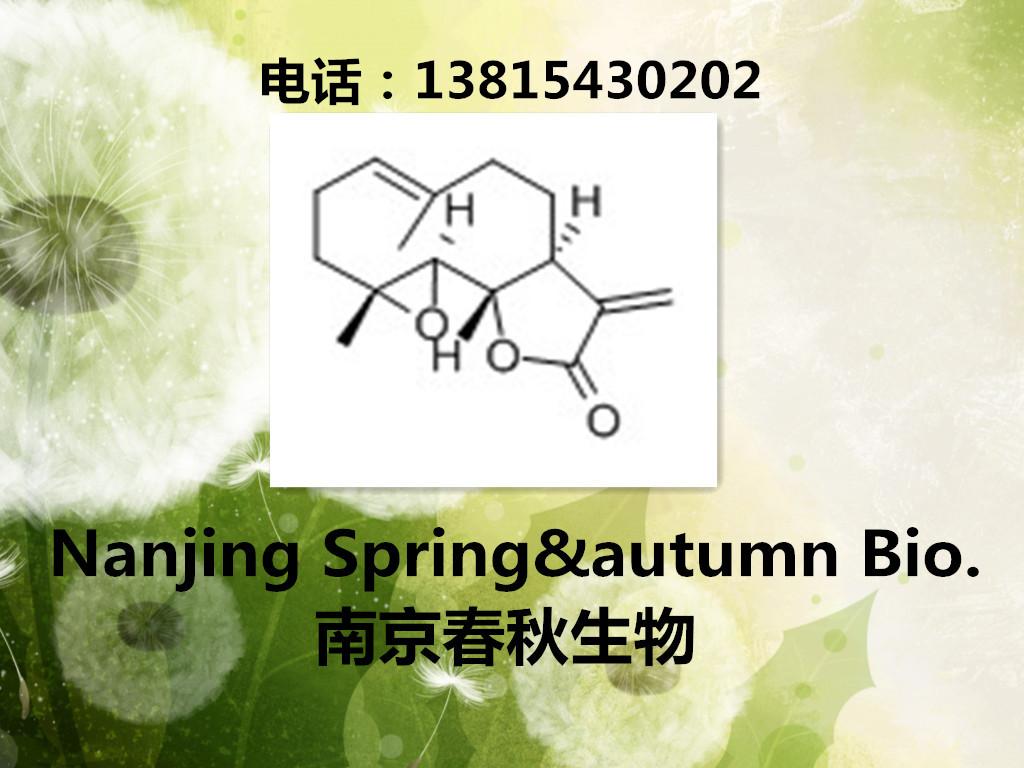 小白菊内酯/20554-84-1/Parthenolide