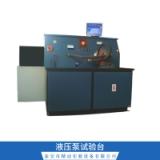 供应液压泵试验台 ,液压泵试验台生产厂家,液压泵试验台型号