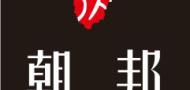 广州朝邦国际货运代理有限公司