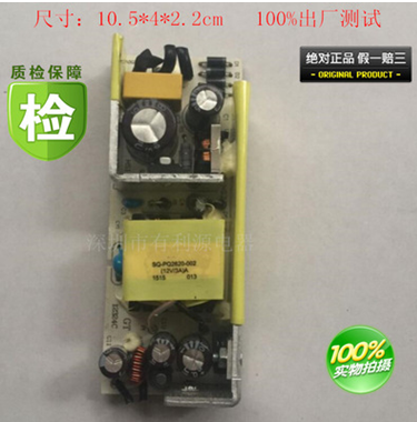 12V5A裸板电源 原装拆机12V5A 12V5000MA监控 液晶显示器电源板