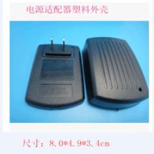 开关电源适配器塑料外壳 5V至12V1A2A 塑料外壳批发 美英欧规插头批发