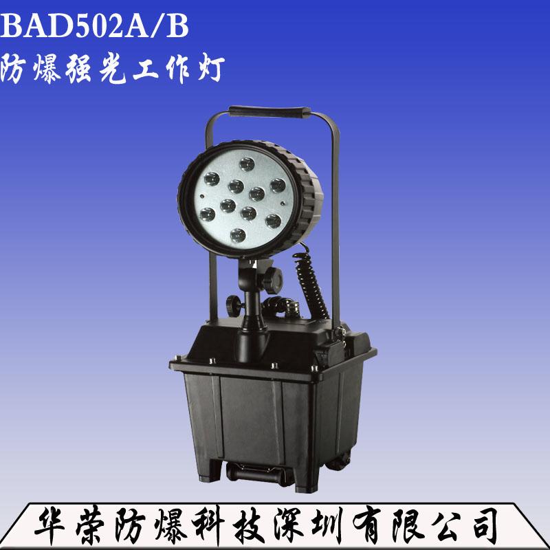 BAD502强光工作灯 直销防爆强光工作灯