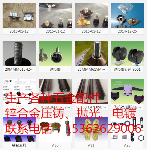 东莞锌合金压铸加工、抛光、电镀图片