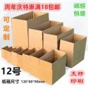 诚超包装邮政纸箱12号 各种尺寸邮政纸箱包装纸箱电商纸箱批发定制