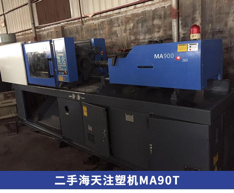 出售海天注塑机MA90原装伺服机广东省深圳市二手注塑机多台及多型号规格转让