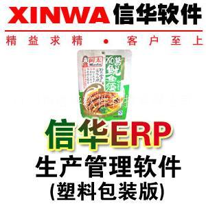 食品复合膜塑料袋厂生产管理软件,软包装行业ERP