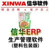 垃圾袋超市袋生产管理软件免费,塑料包装生产管理软件试用版