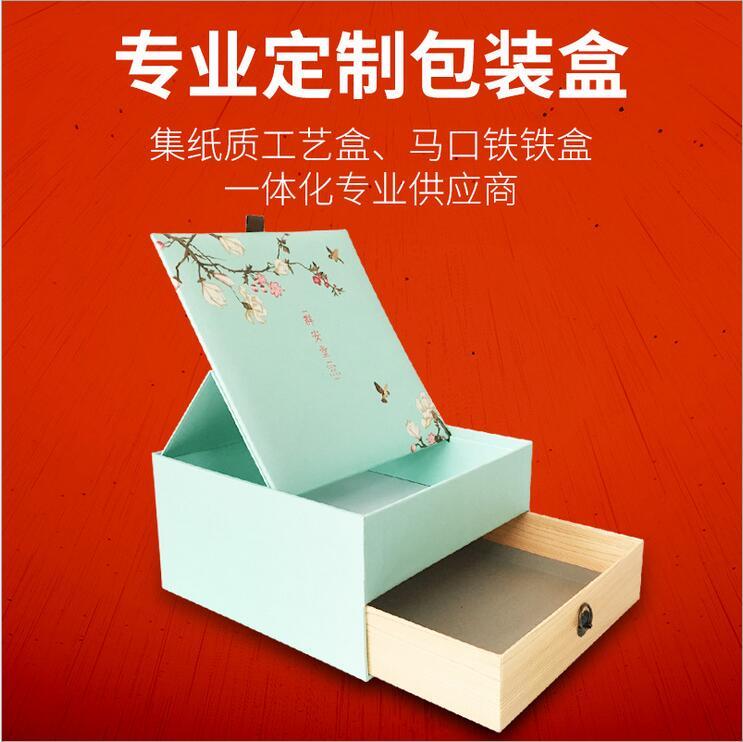 抽屉式纸盒化妆品包装盒供应商定制礼品盒子报价抽屉式纸盒厂家