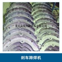 厂家直销超低价 重庆刹车蹄焊机 DTN—200自动刹车蹄点焊批发