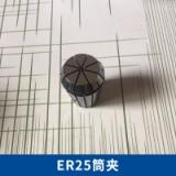 宁波ER25弹簧筒夹厂家|ER25弹簧夹头|ER25弹簧筒夹