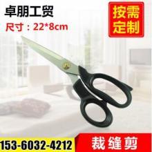 厂家直销 8寸裁缝剪订做 不锈钢服装裁缝剪 手工家用裁缝剪刀