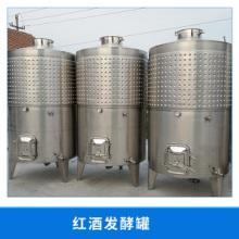 红酒发酵罐 不锈钢发酵罐 酿酒设备 葡萄酒果酒发酵罐 厂家直销