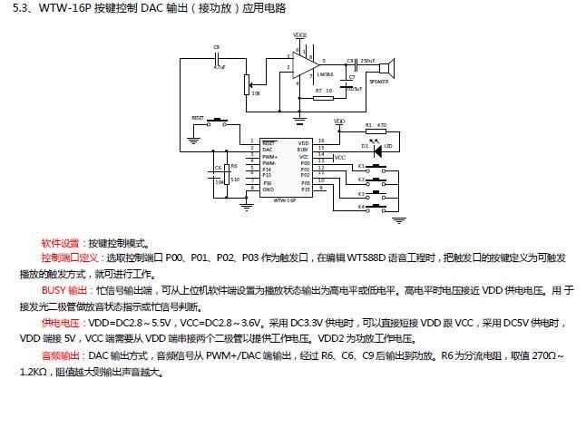产品展示 > 广州市多功能语音模块|多功能语音模块供应商   三线串口