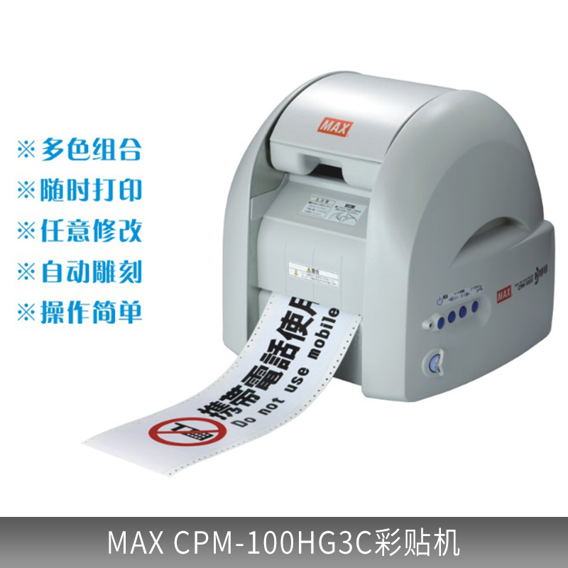 正品MAXCPM-100HG3C彩贴机宽幅铭牌热转印不干胶彩色标签打印机