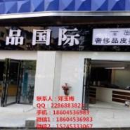南京皮鞋保养 尚品国际皮具护理店图片