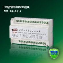 睿控电气 RSL-S.8.16 智能照明控制器 智能照明模块批发