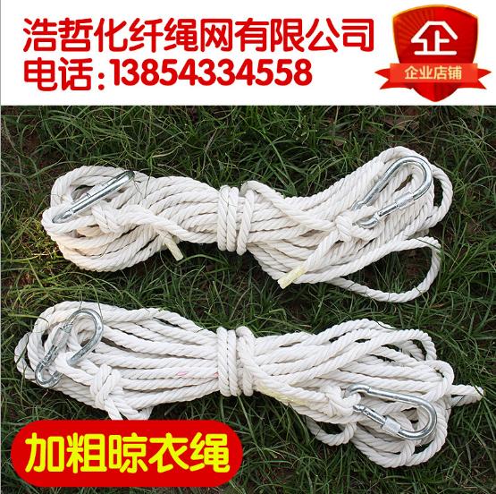 晾衣绳10米加粗防滑防风捆绑户外加粗凉衣绳子晒衣服被子厂家