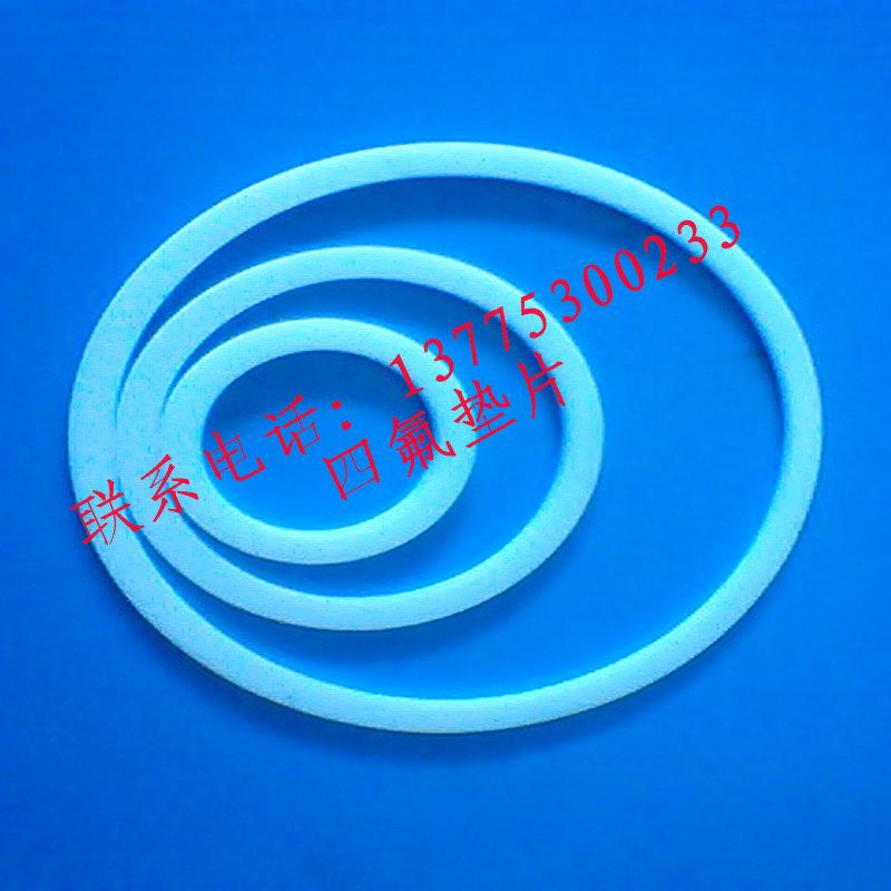 供应聚四氟乙烯法兰垫片,PTFE垫片价格,PTFE垫片定做