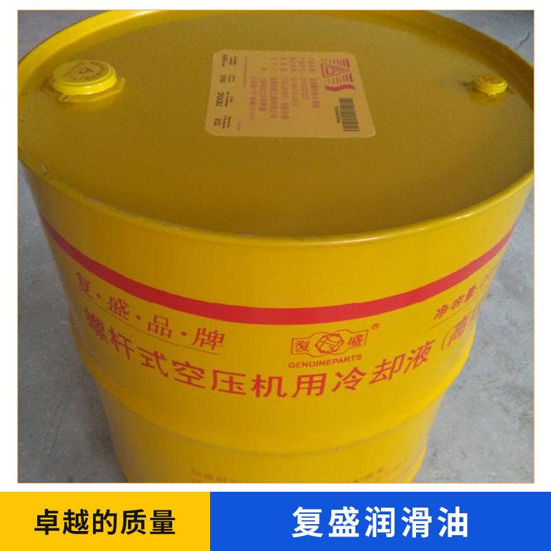 厂家直销复盛润滑油 复盛空压机润滑油 复盛压缩机润滑油