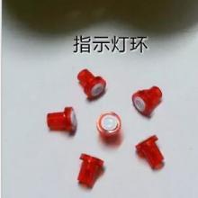 指示灯新款插座外壳智能指示灯环插座配件厂家供应