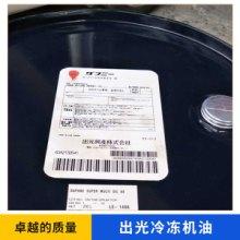 100%原装正品 出光冷冻机油 FVC32D FVC68D 压缩机冷冻油 润滑油批发