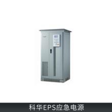 科华EPS应急电源供应 操作简单 智能管理 S应急电源 应急供电 UPS不间断电源 欢迎来电咨询批发