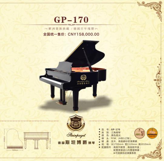 斯坦博爵钢琴 GP-170