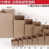 纸箱厂家直销 快递纸箱 纸箱供应商