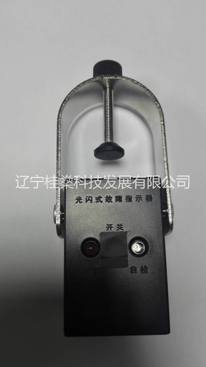 通讯式面板型故障指示器 面板故障指示器图片  线路故障指示器厂家
