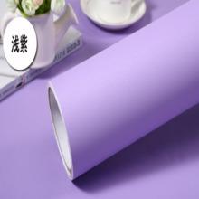 加厚纯色墙纸素色自粘浅紫色亚光波音软片家具翻新贴麻面防水素色贴纸