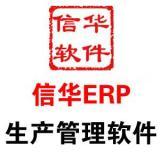五金配件厂ERP生产管理软件免费,五金厂ERP管理软件试用版